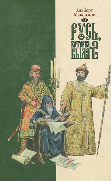Альберт Максимов Русь, которая была - 2