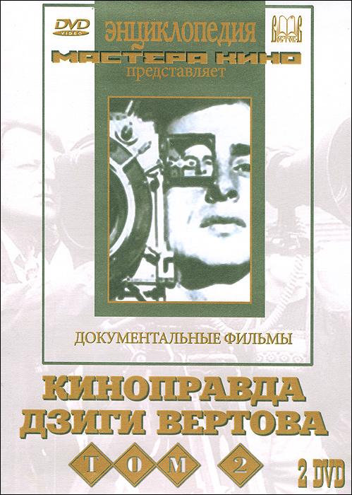 Киноправда Дзиги Вертова: Том 2 (2 DVD)