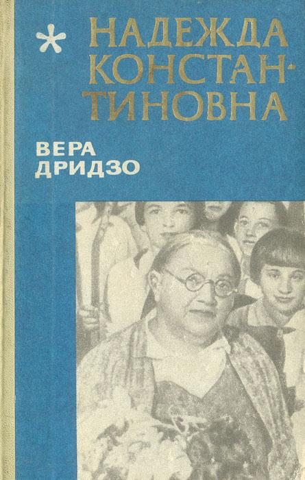 Вера Дридзо Надежда Константиновна