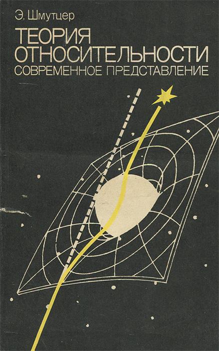 Теория относительности. Современное представление