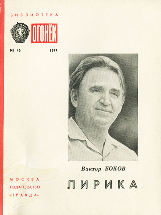 Виктор Боков Виктор Боков. Лирика виктор боков виктор боков избранное