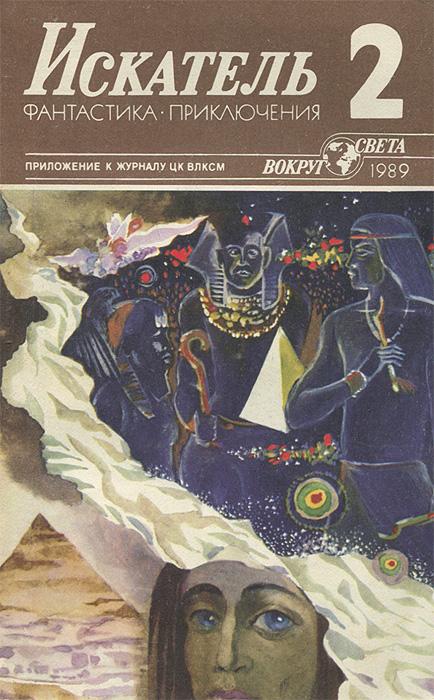 Александр Полещук Искатель, №2, 1989 искатель 2 1963