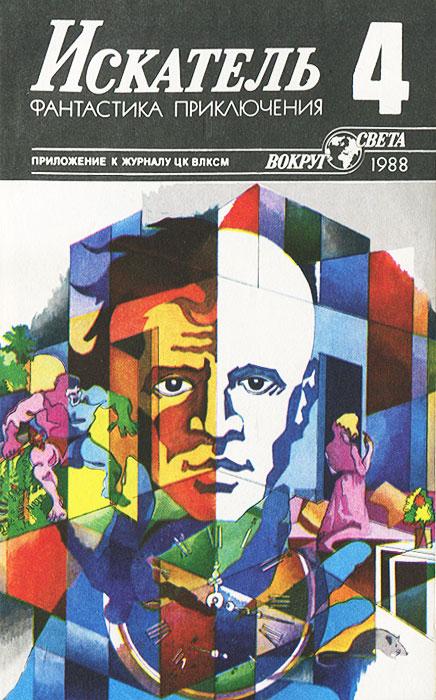 Александр Полещук,Евгений Кузьмин,Леонид Панасенко,Андре Рюэллан Искатель, №4, 1988