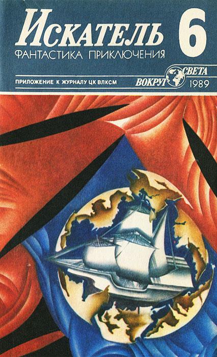 Дик Фрэнсис,Николай Полунин,Евгений Лукин,Любовь Лукина Искатель, №6, 1989