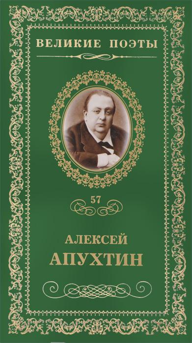Апухтин Алексей Ночи бессонные алексей апухтин избранное