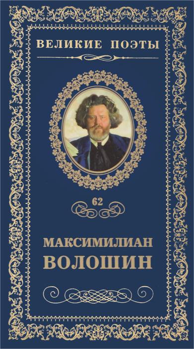 Максимилиан Волошин Звезда полынь пресвятая богородица неопалимая купина