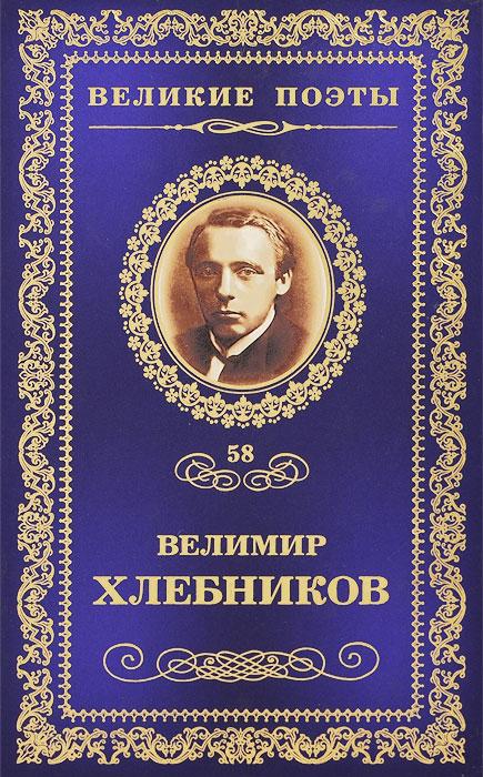 Велимир Хлебников Одинокий лицедей хлебников в велимир хлебников стихотворения миниатюрное издание