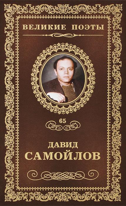 Давид Самойлов Жизнь сплетает свой сюжет