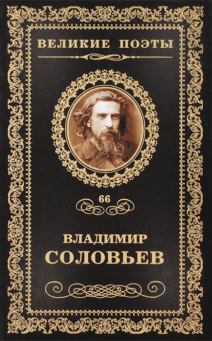 Владимир Соловьев Мчи меня, память