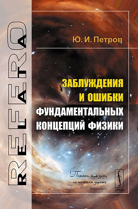 Ю. И. Петров Заблуждения и ошибки фундаментальных концепций физики