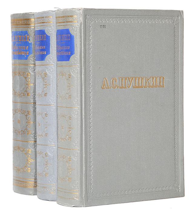 А. С. Пушкин А. С. Пушкин. Избранные произведения в 3 томах (комплект)