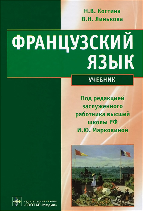 Н. В. Костина, В. Н. Линькова Французский язык