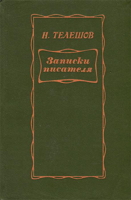 Н. Телешов Записки писателя н телешов н телешов избранные произведения в 3 томах комплект