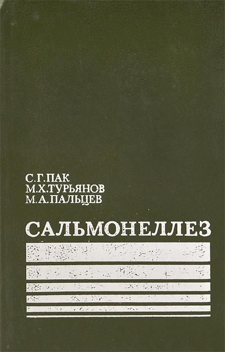 С. Г. Пак, М. Х. Турьянов, М. А. Пальцев Сальмонеллез цена и фото