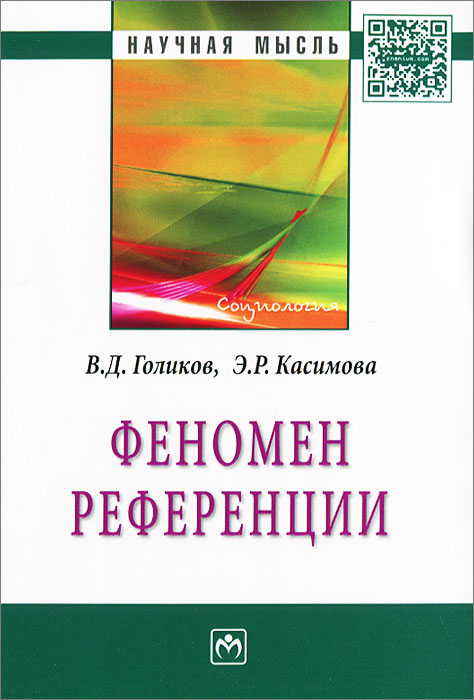 В. Д. Голиков, Э. Р. Касимова Феномен референции