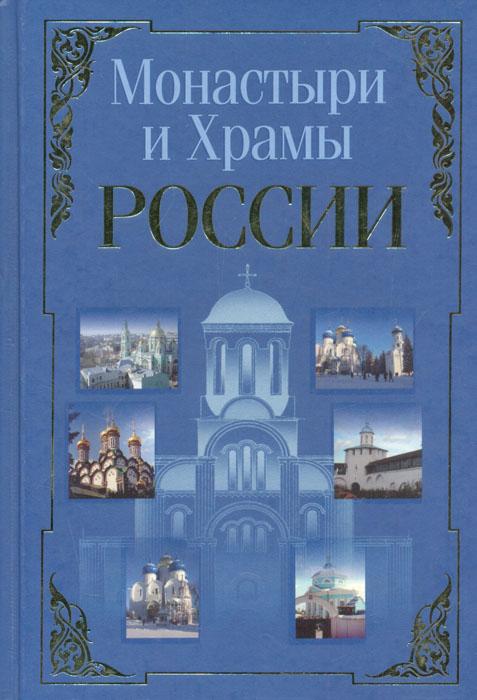 купить Николай Белов Монастыри и храмы России по цене 217 рублей