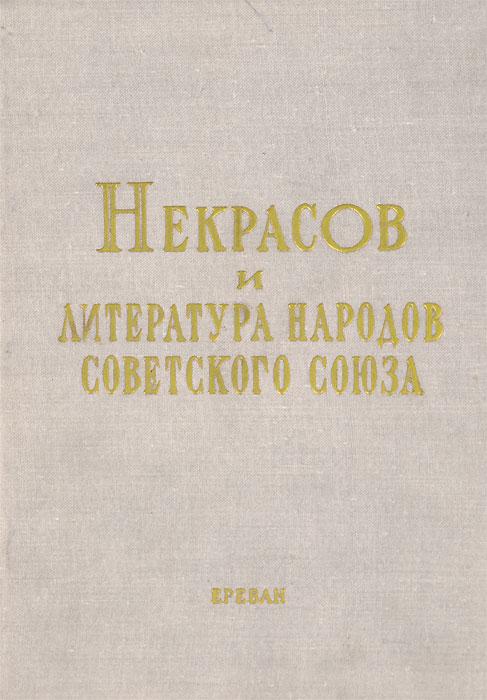 Некрасов и литература народов Советского Союза