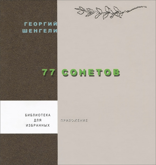 Георгий Шенгели 77 сонетов