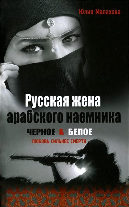 Юлия Малахова Русская жена арабского наемника