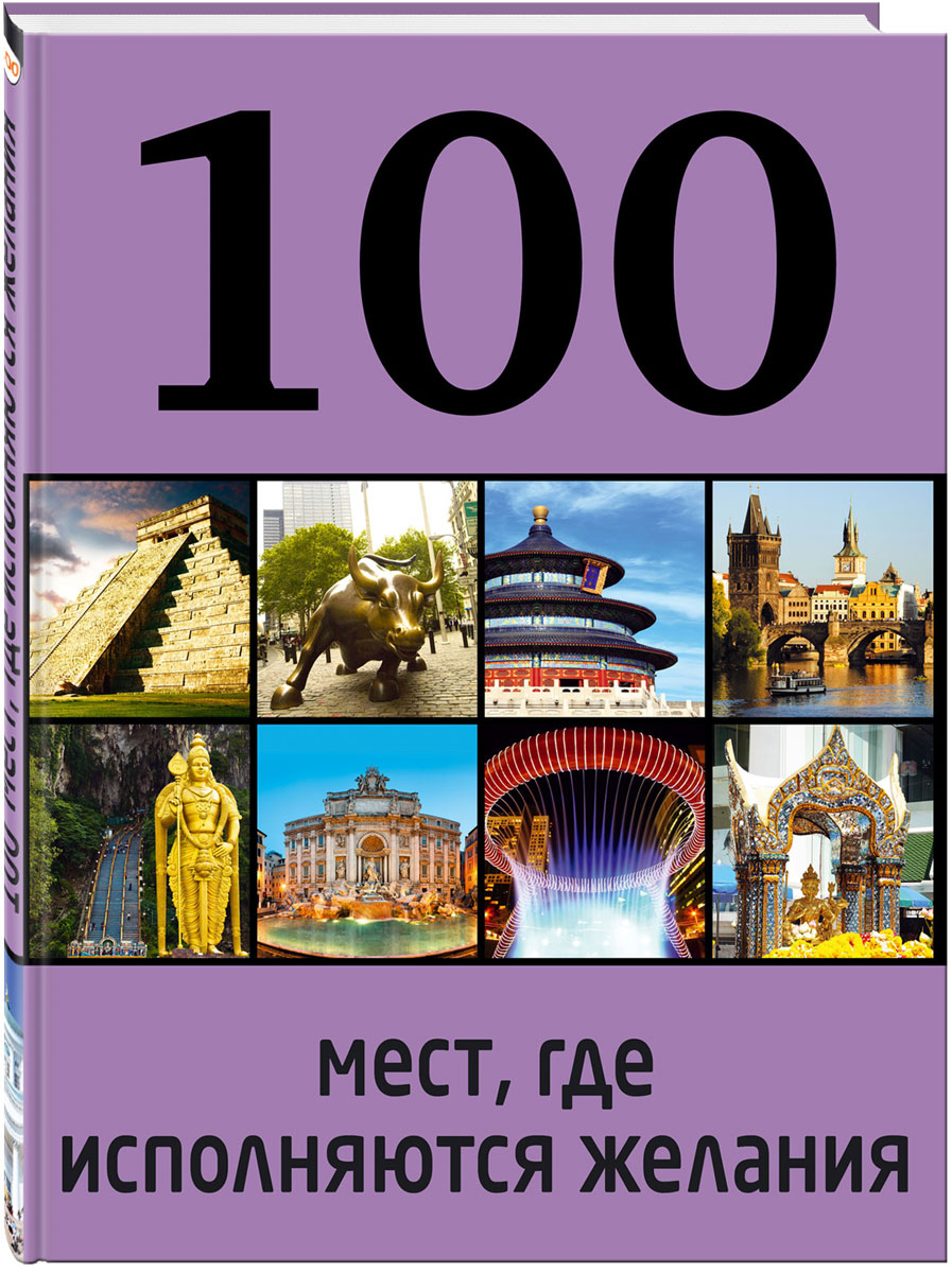 М. Сидорова 100 мест, исполняющих желания 100 самых красивых мест мира исполняющих желания комплект из 2 книг