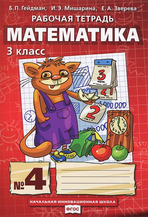 Б. П. Гейдман, И. Э. Мишарина, Е. А. Зверева Математика. 3 класс. Рабочая тетрадь №4 б п гейдман и э мишарина е а зверева математика 1 класс рабочая тетрадь 3