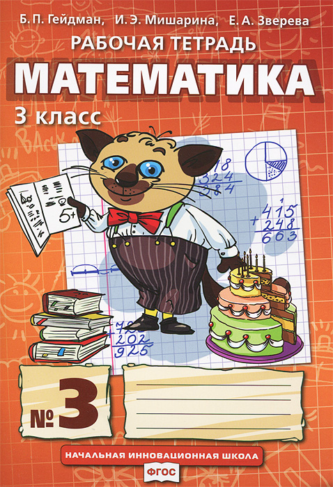 Б. П. Гейдман, И. А. Мишарина, Е. А. Зверева Математика. 3 класс. Рабочая тетрадь №3 б п гейдман и э мишарина е а зверева математика 1 класс рабочая тетрадь 3