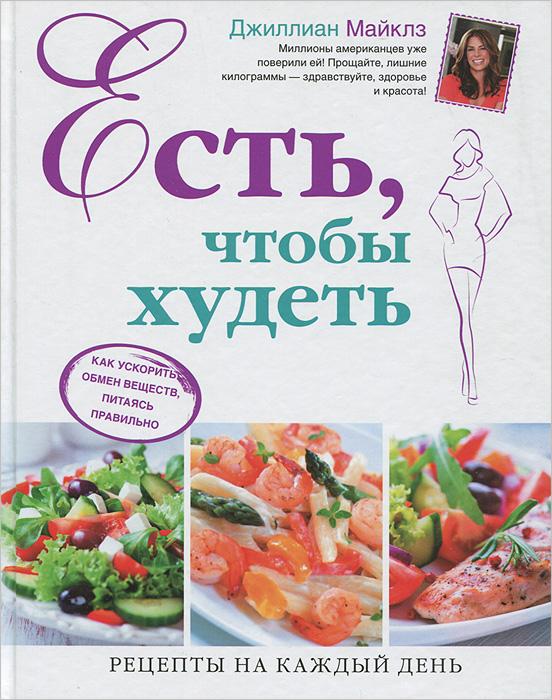 Рецепты похудения онлайн