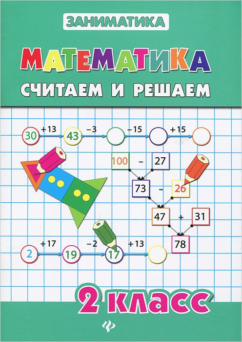 Т. В. Зеркальная, С. В. Чумак Математика. 2 класс. Считаем и решаем т в зеркальная с в чумак математика 4 класс считаем до миллиарда