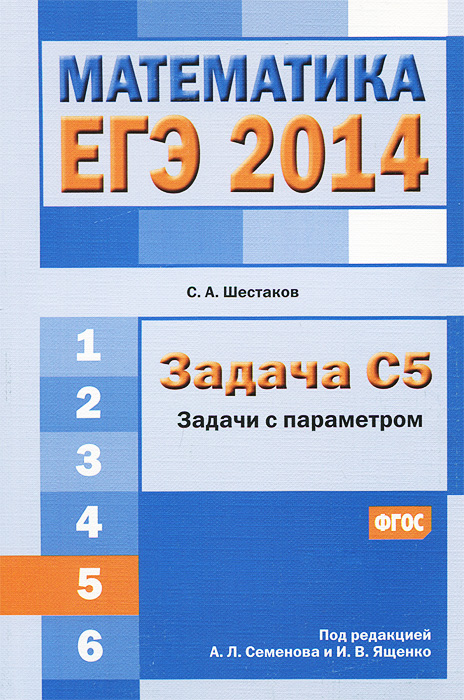 С. А. Шестаков ЕГЭ 2014. Математика. Задача С5. Задачи с параметрами