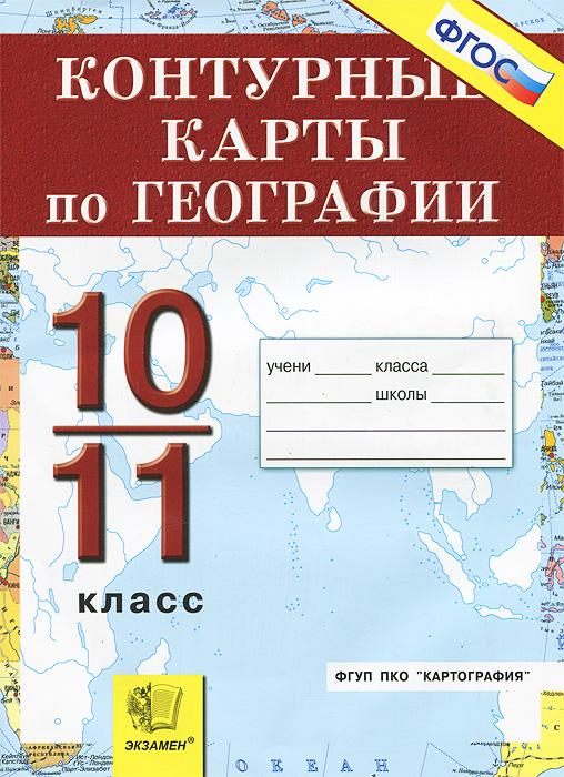 География. 10-11 классы. Контурные карты. Экономическая и социальная география мира