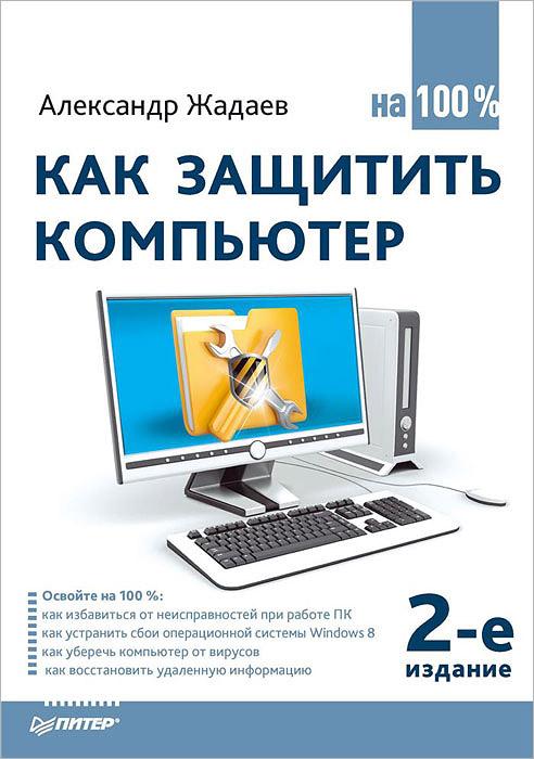 Александр Жадаев Как защитить компьютер на 100%