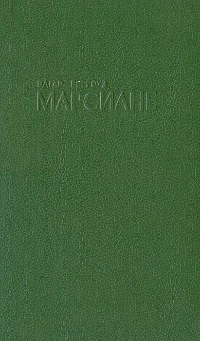 Эдгар Берроуз Марсиане. Мечи Марса. Искусственные люди Марса владыка марса мечи марса искуственные люди марса