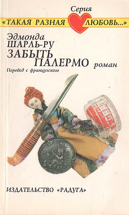 Эдмонда Шарль-Ру Забыть Палермо