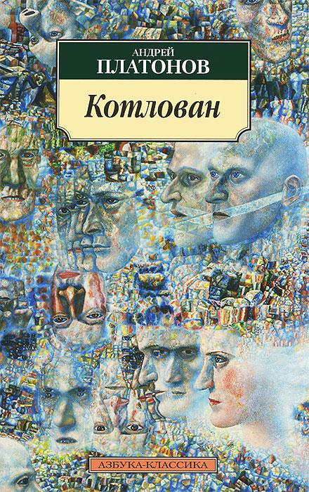 купить Андрей Платонов Котлован по цене 107 рублей