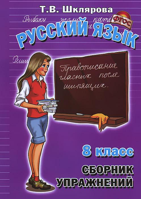 Т. В. Шклярова Русский язык. 8 класс. Сборник упражнений