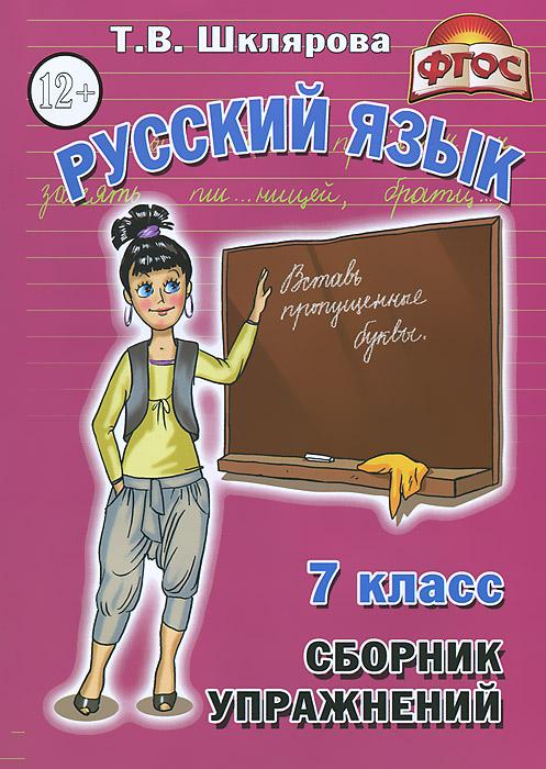 Т. В. Шклярова Русский язык. 7 класс. Сборник упражнений