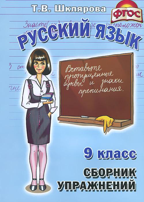 цена Т. В. Шклярова Русский язык. 9 класс. Сборник упражнений онлайн в 2017 году