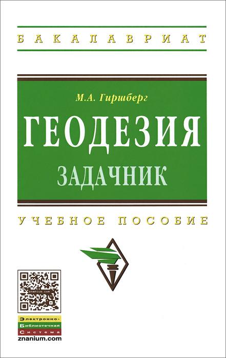 М. А. Гиршберг Геодезия. Задачник цена