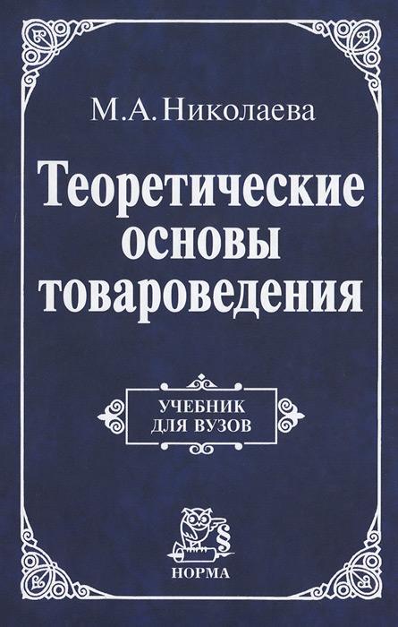 М. А. Николаева Теоретические основы товароведения