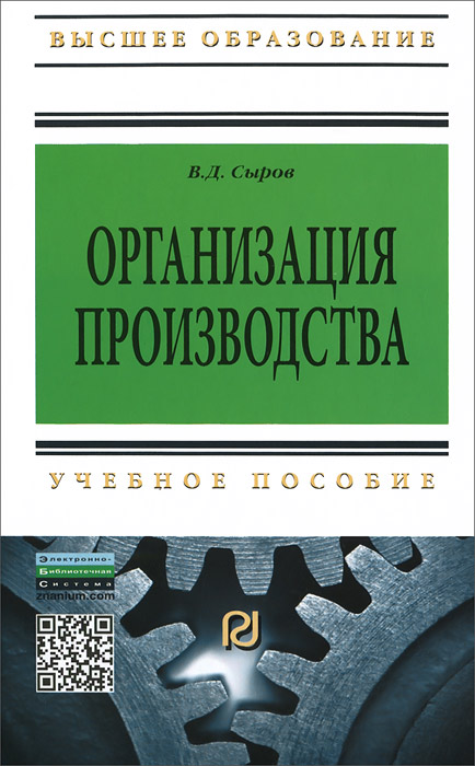 В. Д. Сыров Организация производства. Учебное пособие
