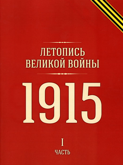 Летопись Великой войны. 1915 год. Часть 1 daniel polo de sibri летопись тейлса частьi