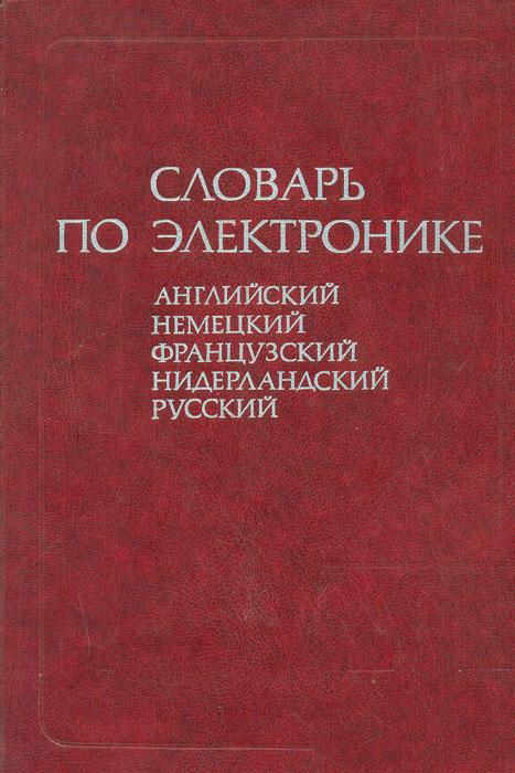 Словарь по электронике: английский, немецкий, французский, нидерландский, русский