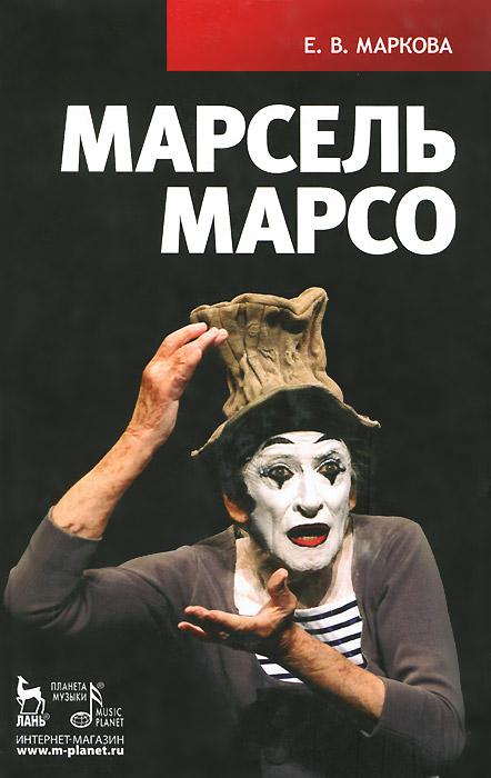 Е. В. Маркова Марсель Марсо
