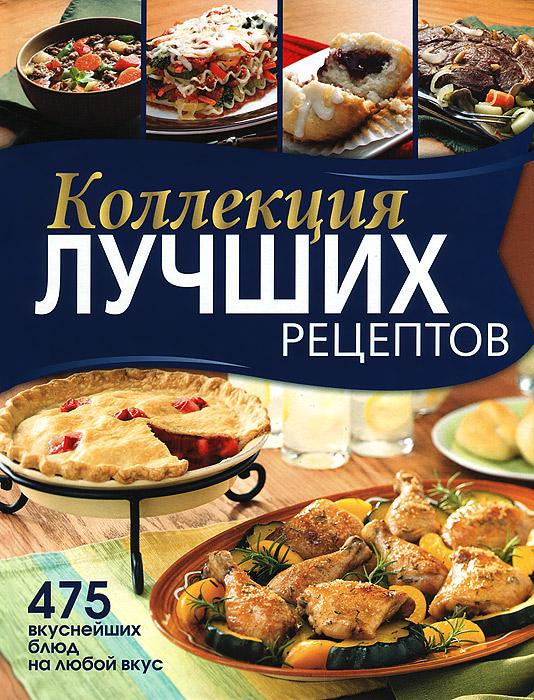 Коллекция лучших рецептов. 475 вкуснейших блюд на любой вкус.