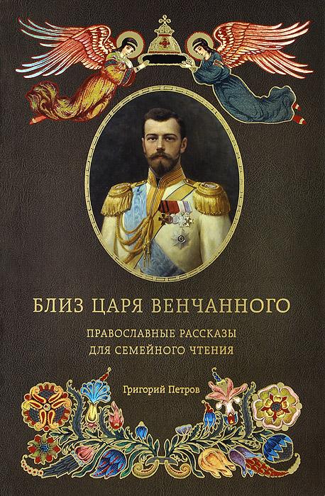 Григорий Петров Близ царя Венчанного