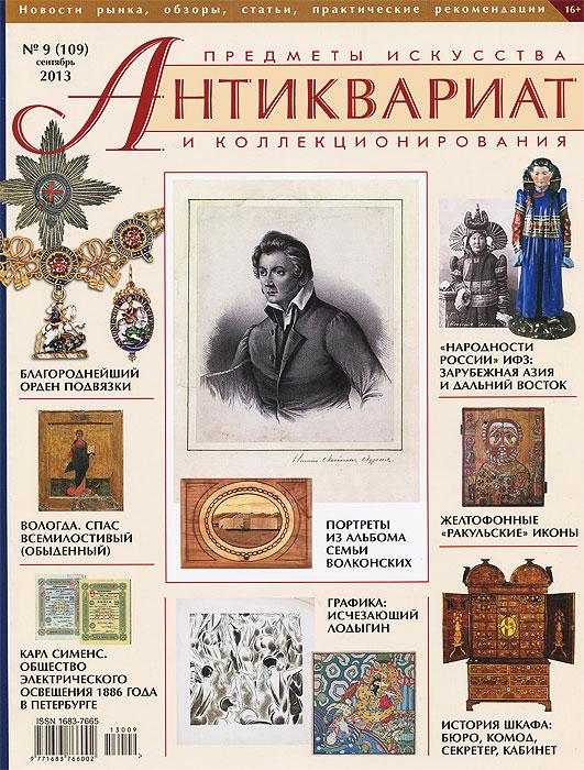 Фото - Антиквариат, предметы искусства и коллекционирования, №9(109), сентябрь 2013 антиквариат