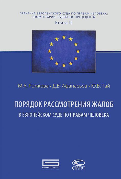 М. А. Рожкова, Д. В. Афанасьев, Ю. В. Тай Порядок рассмотрения жалоб в Европейском Суде по правам человека