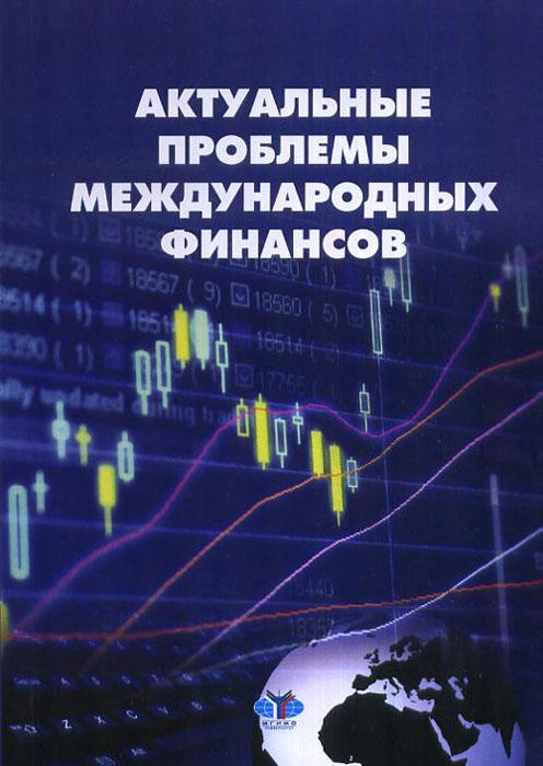 Актуальные проблемы международных финансов монитор финансов