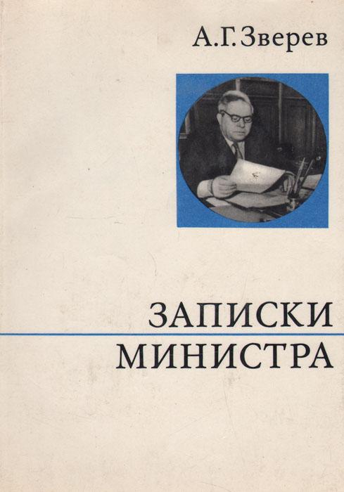 Записки министра
