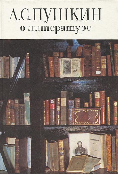 Александр Пушкин А. С. Пушкин о литературе цена и фото